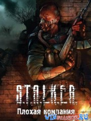 S.T.A.L.K.E.R.: Call of Pripyat - ������ ��������
