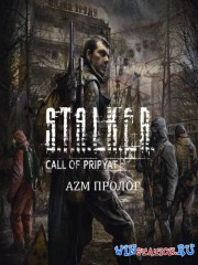S.T.A.L.K.E.R.: Call of Pripyat - AZM ������